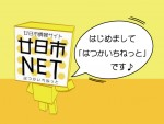 hatsunet_first