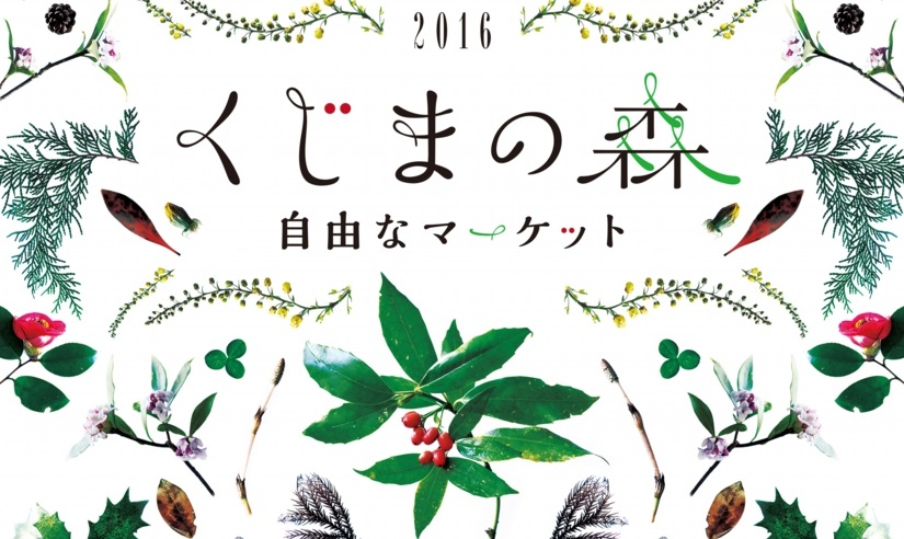 kujima_2016_flyer_fix